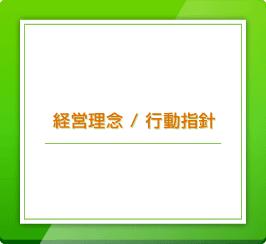 経営理念/行動指針